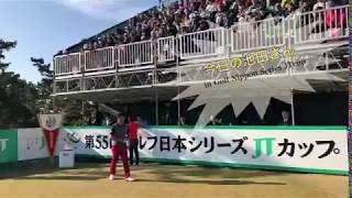 今日の池田さん ゴルフ日本シリーズJTカップ