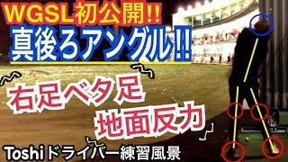 WGSL ゴルフ練習風景Toshiプロ編vol.137  背面アングル!ドライバーショット