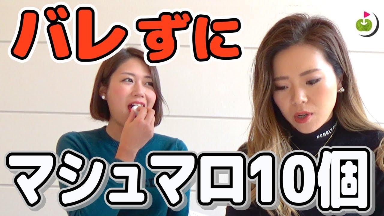 りさちゃんにバレずにマシュマロ10個食べ切れるかチャレンジ!!&コメント返信