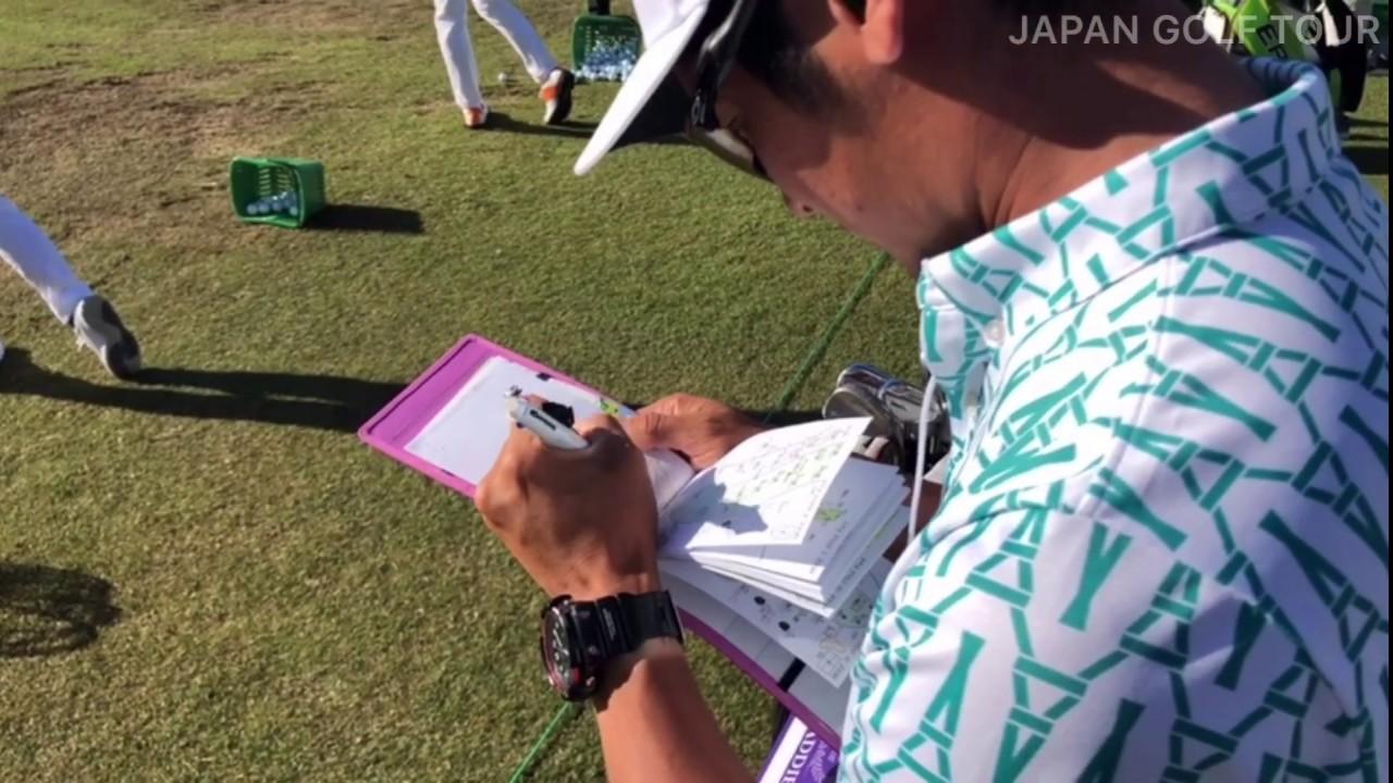 【男子ゴルフ】広報カメラによる練習場密着!関西オープン1st Round