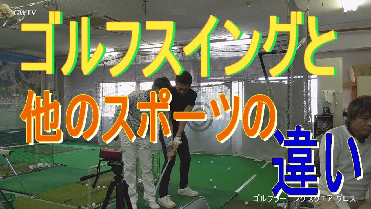GOLF Web TV♯109 ゴルフスイングと他のスポーツの違い