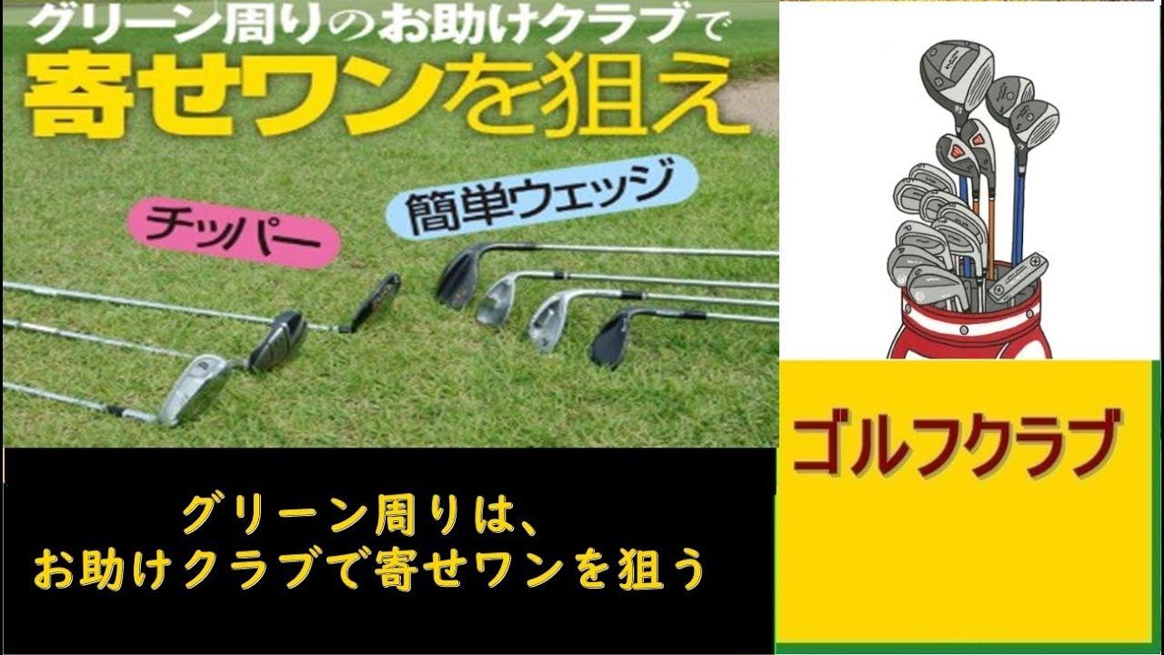 【ゴルフクラブ】グリーン周りは、お助けクラブで寄せワンを狙う