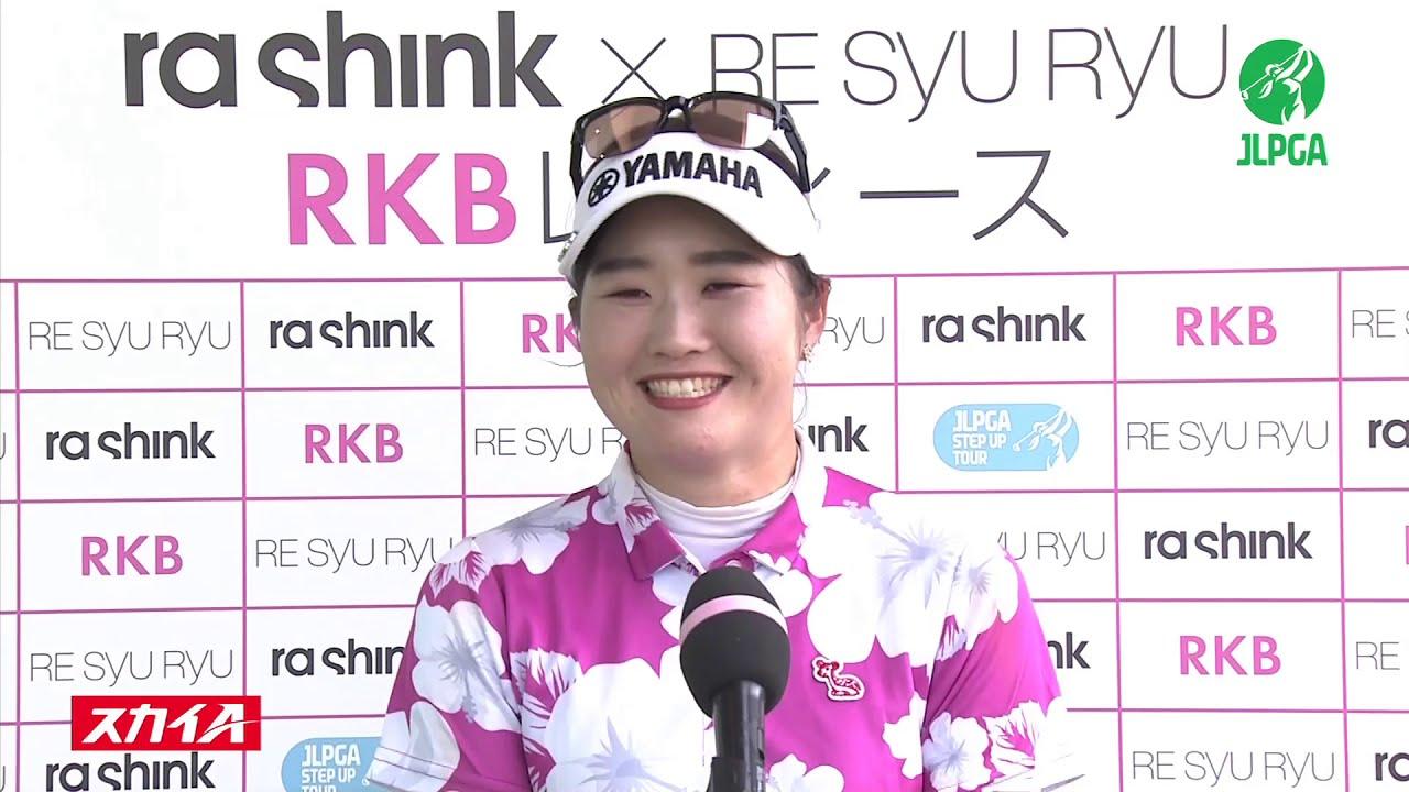 2020『rashink×RE SYU RYU/RKBレディース2020』植竹希望 優勝インタビュー