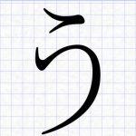 ゴルフ用語辞典(う)