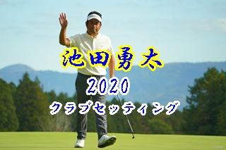 """池田勇太""""契約フリー""""のクラブセッティング2020。"""