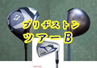 ブリヂストンゴルフクラブ「ツアー B X」の特徴と評価。