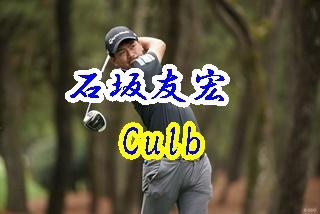 石坂友宏のゴルフとクラブセッティング。