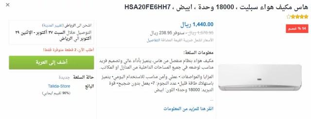 عروض مكيفات سبليت 2018 مكيف هاس طن ونص