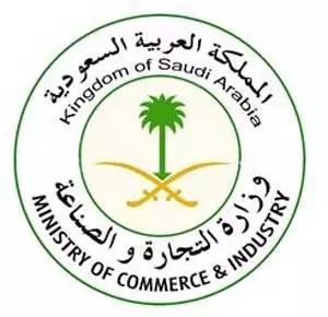 جدول الانشطة التجارية السعودية