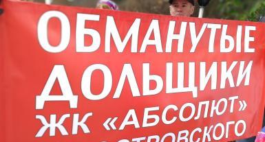 Митинг обманутых дольщиков в Сочи / фото kavkaz-uzel.eu