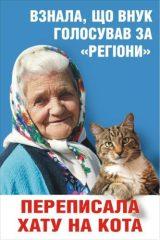 Взнала, що внук голосував за «Рeгiони», переписала хату на кота