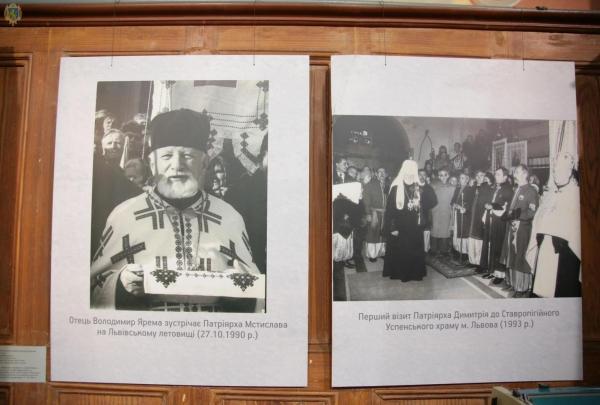 У Музеї історії релігії відкрили виставку до 30-ліття відродження Львівського ставропігійського братства