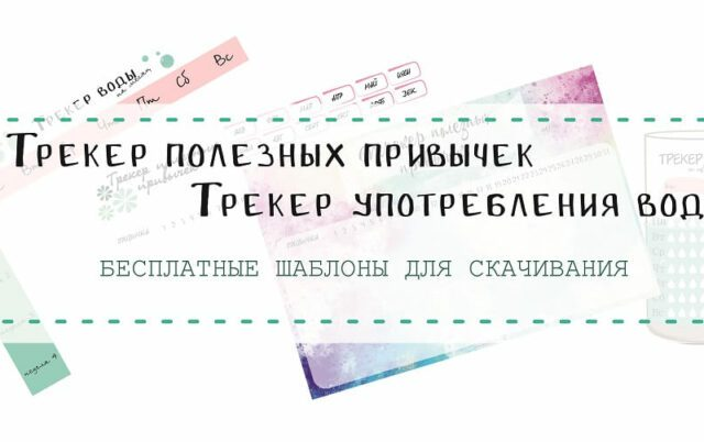 treker_vody_privichek