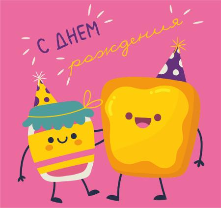открытка на день рождения ребенка с бутербродом