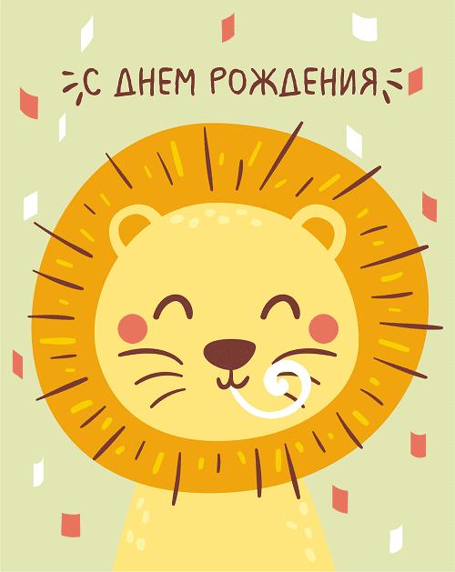 открытка на день рождения ребенка львенок