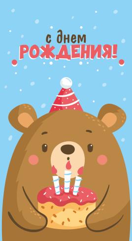 открытка на день рождения ребенка медвежонок с тортиком