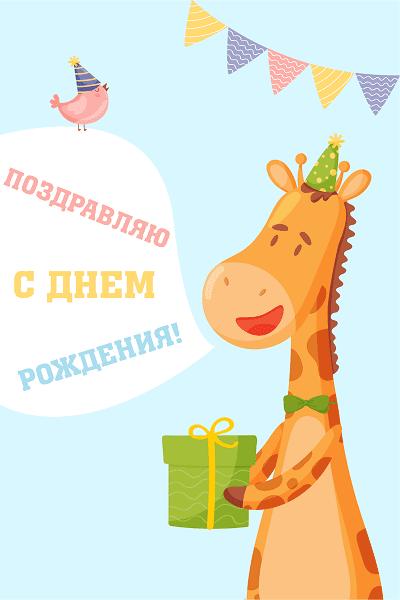 открытка ребенку