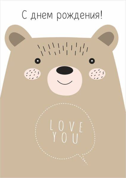 открытка на день рождения с изображением медвежонка улыбнись