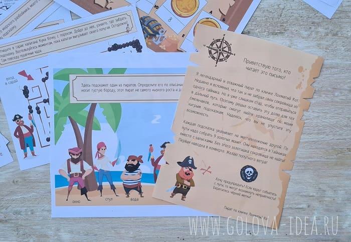 письмо от пирата