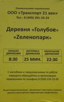 расписание Голубое - Zelenoпарк