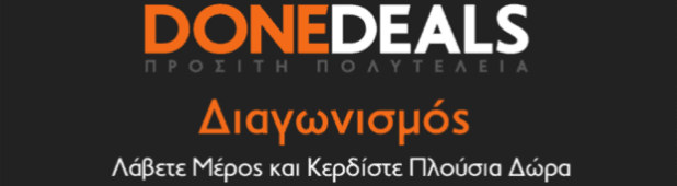 .donedeals.gr contest
