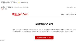楽天カード契約内容確認