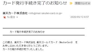 楽天カード完了