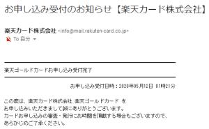 楽天カード申込