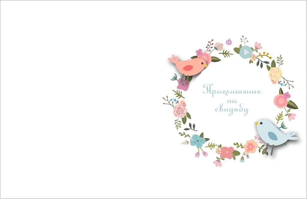 Шаблоны на открытки для пригласительных на свадьбу