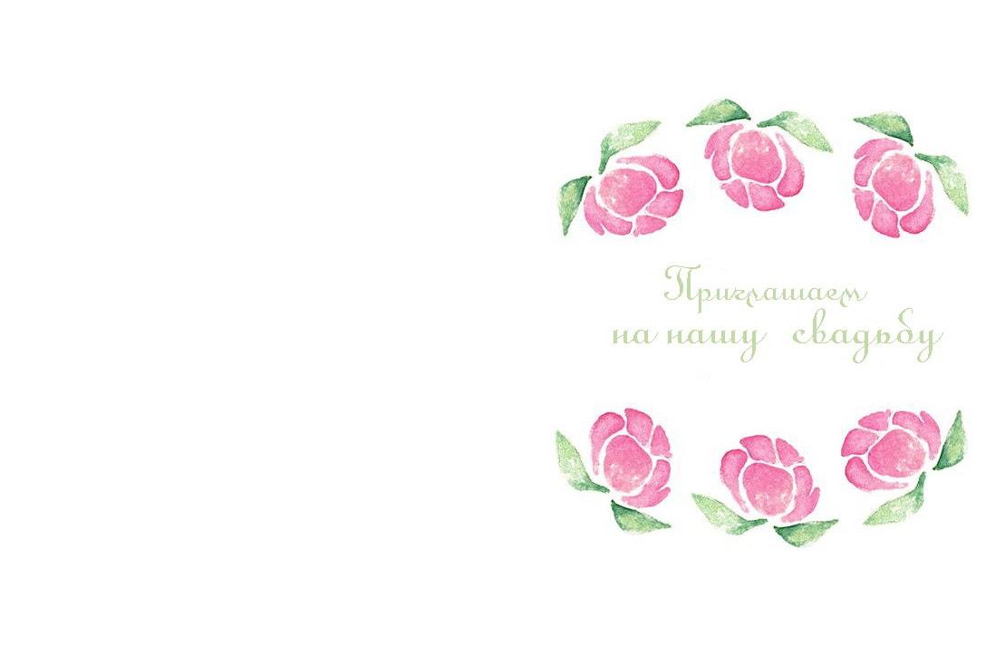 Пригласительные на свадьбу шаблоны для печати двойные