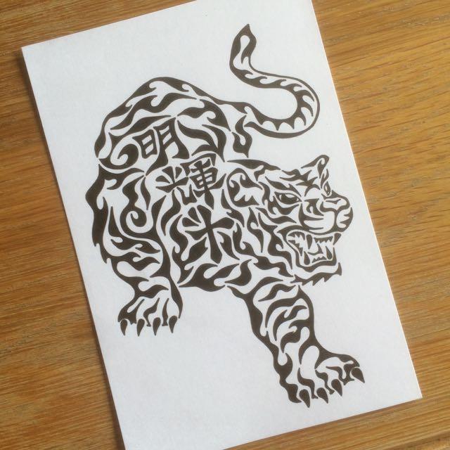 虎 トラ 出産祝い 命名