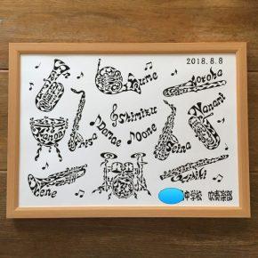 吹奏楽部の引退記念の贈り物に!全員の楽器に名前を入れた絵のプレゼント