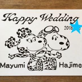 大切なお友達への結婚のお祝いに!名前が入ったスヌーピーとフィフィ風アートの贈り物