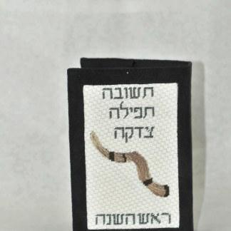 Machzor Cover