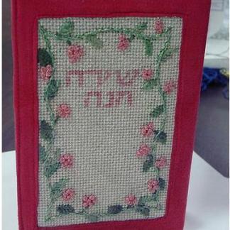 Shira's Siddur Cover
