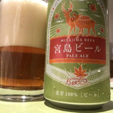 宮島ビールのペールエール