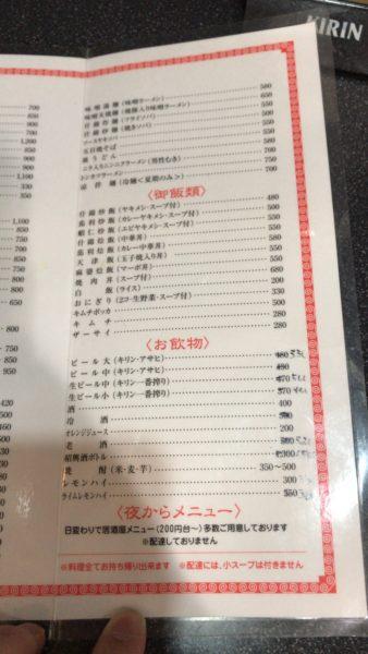中華料理 孫悟空