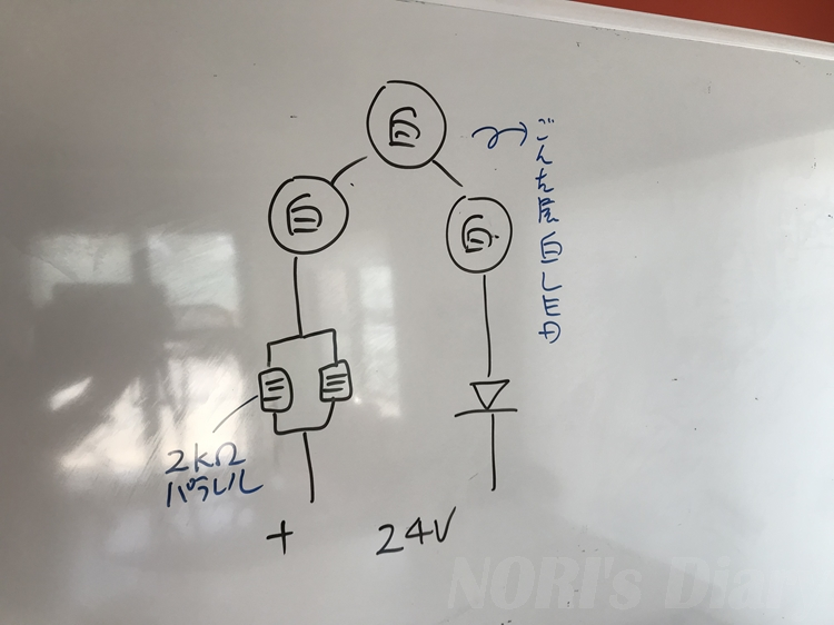24V3直回路