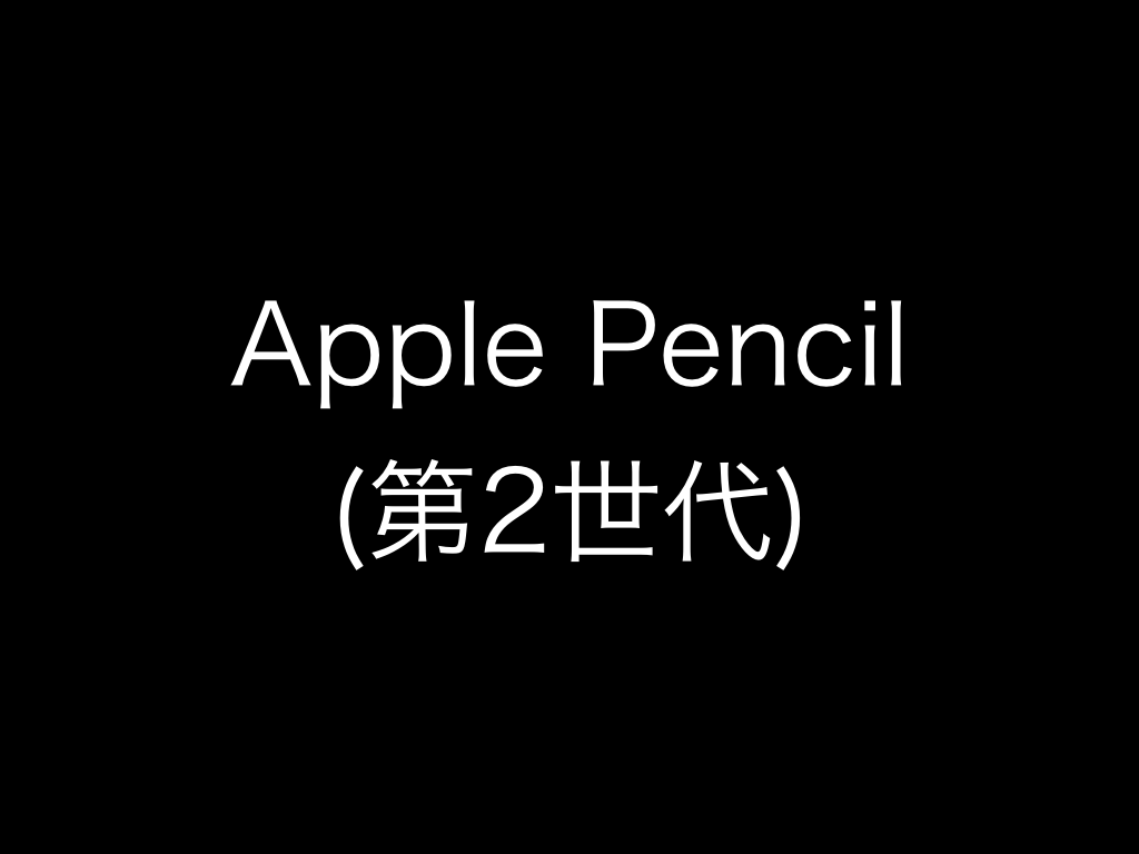 Apple Pencil (第2世代)