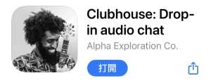 Clubhouse 熱浪來襲