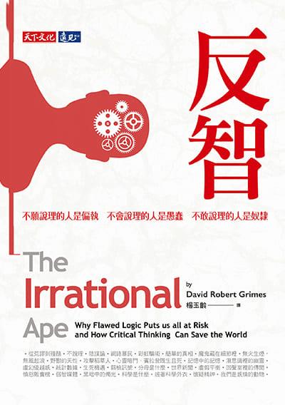 青菜聊聊《反智 The Irrational Ape》#6