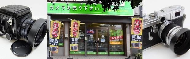 カメラ・レンズ買取販売のお店 グッドボックス 神奈川県大和市