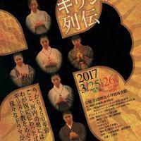 チラシができました!!大東市の演劇プロジェクト作品第2弾 『河内キリシタン列伝』