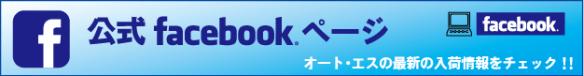 公式Facebookページへ!!