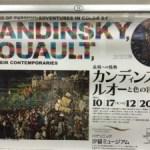 女性に人気の展覧会、汐留ミュージアム・・・「カンディンスキーとルオー展」ホテルランチも人気らしい。