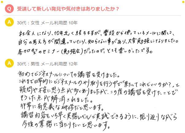 BMC講座_アンケート