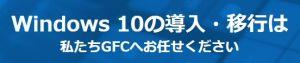 Windows10の導入・移行はGFCへお任せください
