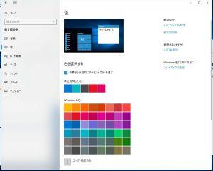 個人設定のアクセントカラーを設定する画面
