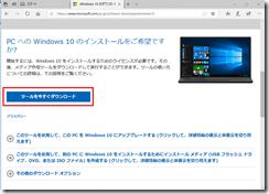 Win10MCT-Upgrade01-1