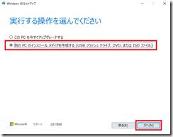 Win10MCT-Upgrade05